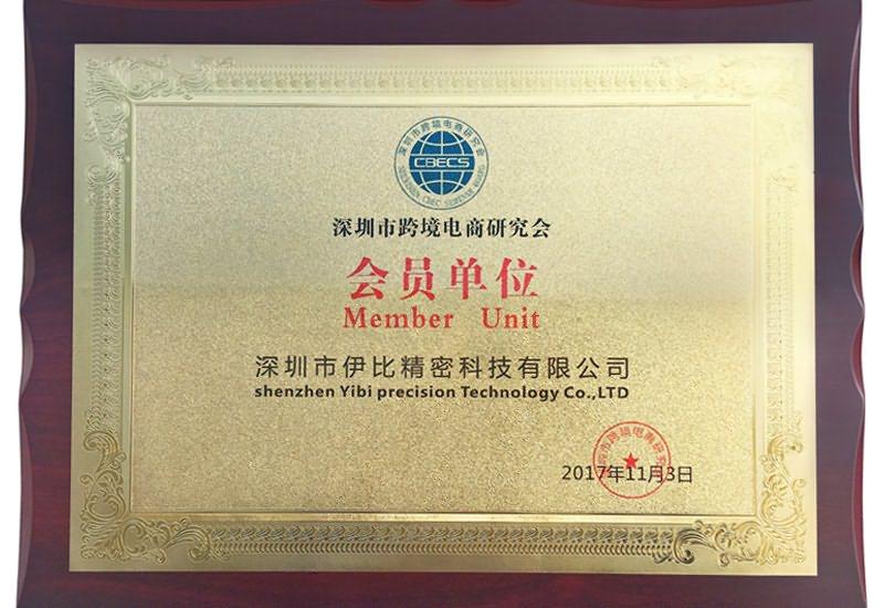 深圳跨境电商会员单位