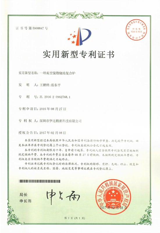 mim专利证书