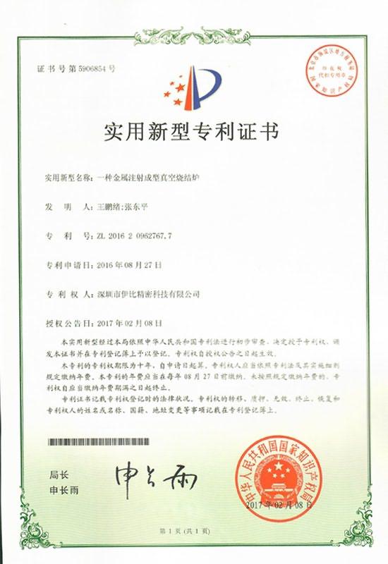 金宝博娱乐_mim专利证书