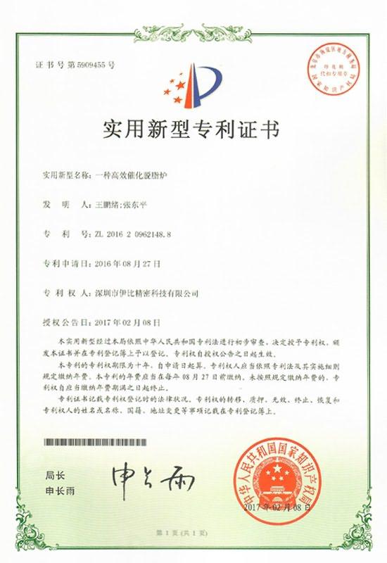金宝博国际娱乐_mim专利证书