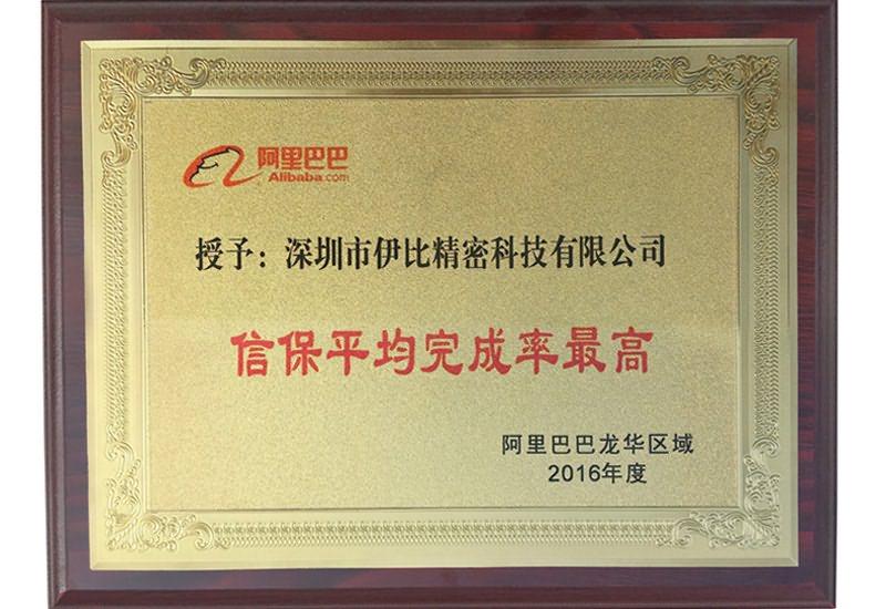 188BET_阿里荣誉证书