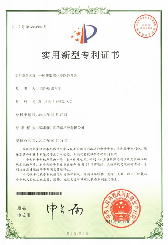 188BET_mim专利证书