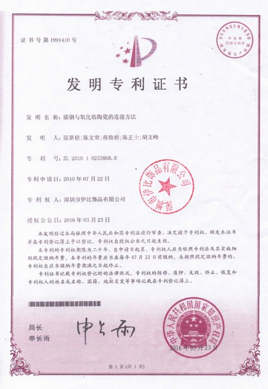 金宝博娱乐_专利证书