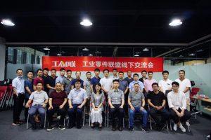 伊比作为mim零件行业代表参加5G零件加工行业技术交流会